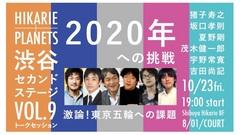 2020年への挑戦 -激論!東京五輪への課題-