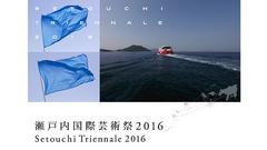 瀬戸内国際芸術祭2016 開幕直前展 アーティストトーク