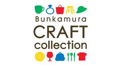Bunkamura×渋谷ヒカリエ Summer Craft Collection 2016