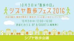 10月9日(日)は散歩の日!シブヤ散歩フェス2016