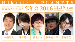 Hikarie + PLANETS 渋谷セカンドステージSPECIAL