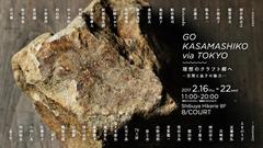 GO KASAMASHIKO via TOKYO 理想のクラフト郷へ -笠間と益子の魅力-