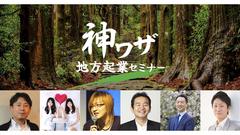 神ワザ起業PJ☆地方起業セミナー