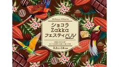 Shibuya Hikarie ショコラZAKKAフェスティバル