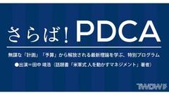 Tokyo Work Design Week 2017 キックオフ・デイ