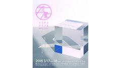 渋産 -シブサン アクリル プロジェクト-