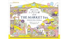 渋谷ヒカリエ開業6周年「シブピカ博2018 THE MARKET Fes」