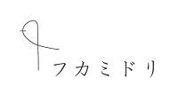 fukamidoriweb.jpg