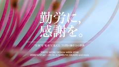 Tokyo Work Design Week 2018