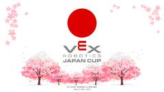 VEX ロボティクス ジャパンカップ