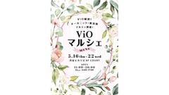 ViO マルシェ ミニ+The Gift