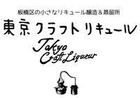 東京クラフトリキュール.jpg