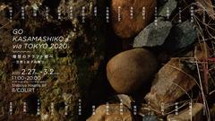 GO KASAMASHIKO via TOKYO 2020 理想のクラフト郷へ -笠間と益子の魅力-