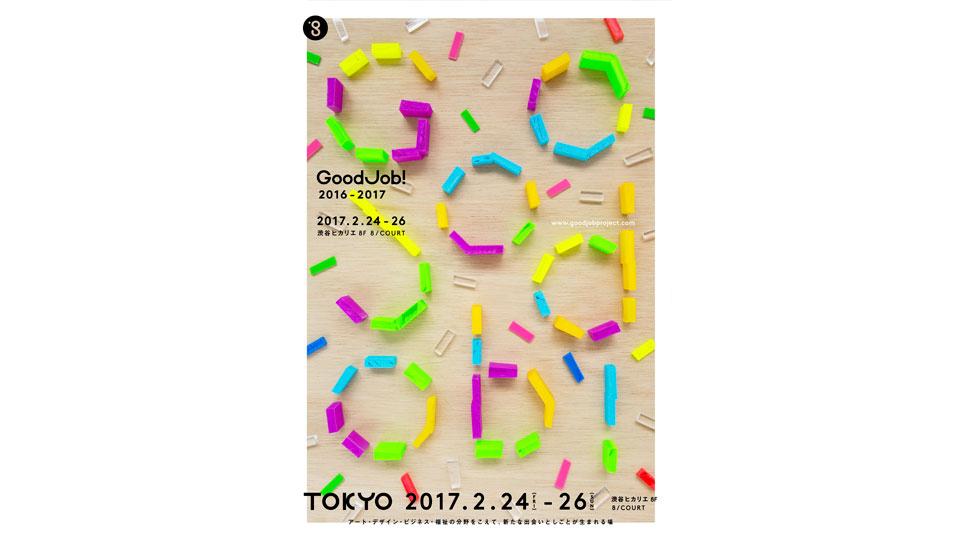 Good Job! Exhibition 2016-2017
