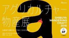 アグリカルチャー物産展 ~パーマカルチャー シェアする暮らし~ 8/15(月)-17(水)