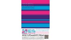 2020年、渋谷。超福祉の日常を体験しよう展