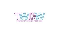 一期一会から生まれる新しい働き方 -Tokyo Work Design Week 2018 特別展示-