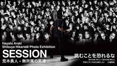 人気俳優達の写真集を撮影する写真家荒木勇人作品『SESSION』