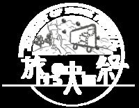 旅するメインロゴ2-1_完成‗白.png
