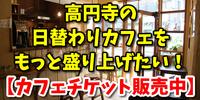 道の駅用高円寺.jpg