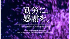 次世代の輪をつくるワークギャラリー -Tokyo Work Design Week 2019 特別展示-