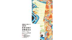 2019 染織意匠・図案コンペ 東京発表会
