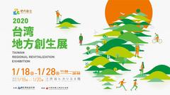 台湾地方創生展-日本特別展