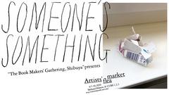 【開催中止】「だれかのなにか──アーティスツ・フレア・マーケット」