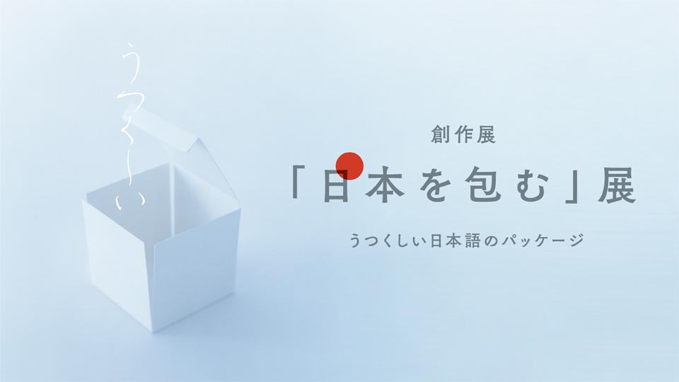 創作展「日本を包む」展