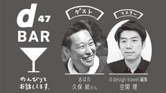 d47 BAR ロングライフな京都の手土産