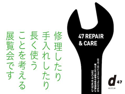 47-repair-care.png