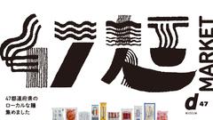 47 麺 MARKET -47都道府県のローカルな麺集めました-