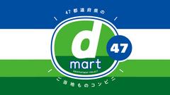 d mart 47 - 47都道府県のご当地ものコンビニ -