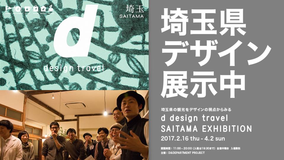 d design travel SAITAMA EXHIBITION