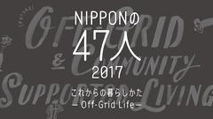 NIPPONの47人 2017 これからの暮らしかた - Off-Grid Life -