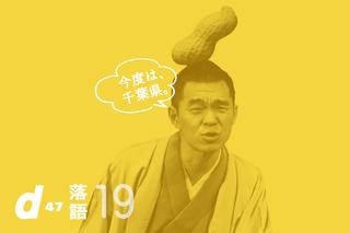 chibarakugo_1004x669.jpg
