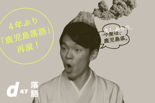kagoshima_rakugo_2_1004x669.jpg