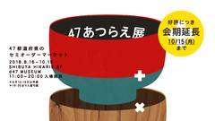 47あつらえ展 〜47都道府県のセミオーダーマーケット〜