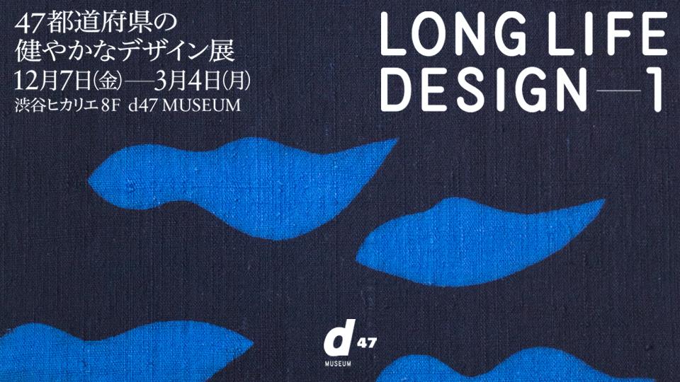 8 04 d47 museum d department project long life design 1 47都道府県