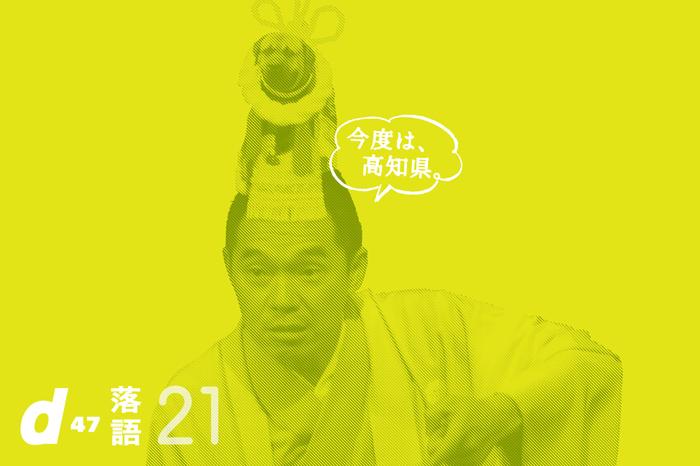 2_Web_release_kochi_1650x1000.jpg