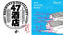 47酒店 酒づくりから、その土地の文化を学ぶ展覧会。