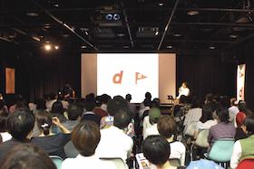d_design_travel_show_in_TOKYO_280 x 187.jpg