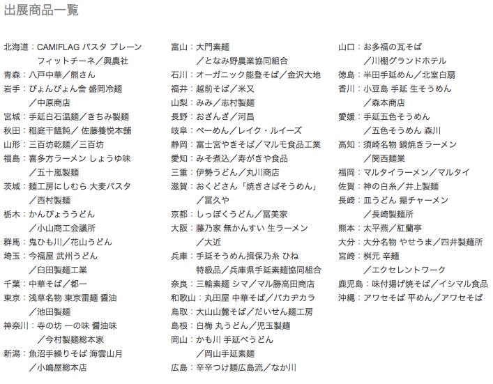 men_出展者.png