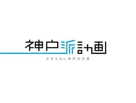 神戸派_450x340.jpg