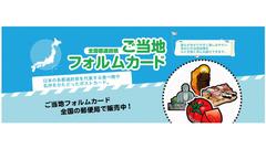 [Gotochi Form Card]