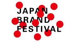JAPAN BRAND FESTIVAL 2017