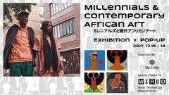 ミレニアルズと現代アフリカンアート