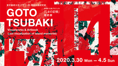 【開催中止になりました】GOTO TSUBAKI