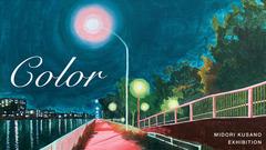 草野 碧「color」展 -それぞれの光を見つける-