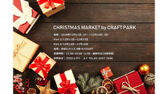 CHRISTMAS MARKET by CRAFT PARK『欲しい何かがきっと見つかる』